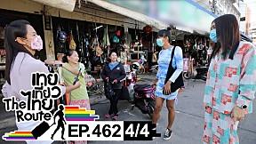 เทยเที่ยวไทย The Route   ตอน 462   พาเที่ยว บานาน่าแลนด์ จ.เลย [4\/4]