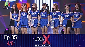 LODI X NEXT IDOL | WISH23 VS I-MI 14 ธ.ค. 63 [5\/5]