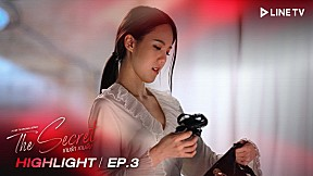 อีกไม่นานทุกๆ อย่างที่เป็นของมึงต้องเป็นของกู | HIGHTLIGHT EP.3 |The Secret เกมรัก เกมลับ