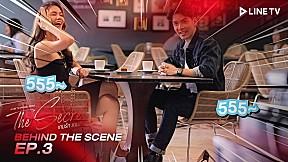 Behind The Scene EP.3 | THE SECRET เกมรัก เกมลับ
