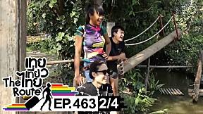 เทยเที่ยวไทย The Route | ตอน 463 | พาเที่ยว Get Growing Community Farm [2\/4]