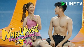 Wake Up ชะนี Very Complicated | EP.3 [2\/4]