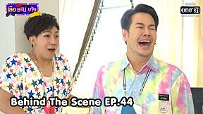 Behind The Scene เสือ ชะนี เก้ง 2020 | EP.45