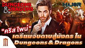 คริส ไพน์ เตรียมจับดาบฆ่ามังกรใน Dungeons & Dragons - Major Movie Talk [Short News]