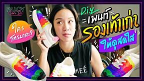 เปลี่ยนรองเท้าเก่าให้กลายเป็นรองเท้าคู่เดียวในโลก! | #PaloyDIY