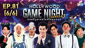 HOLLYWOOD GAME NIGHT THAILAND S.3 | EP.81 [6\/6]