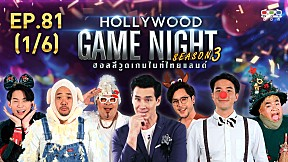 HOLLYWOOD GAME NIGHT THAILAND S.3 | EP.81 [1\/6]