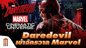 Daredevil เข้าสู่จักรวาล MCU - Major Movie Talk [Short News]