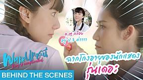 [Behind The Scenes] ฉากโกงอายุของนักแสดงรุ่นเดอะ | Wake Up ชะนี Very Complicated