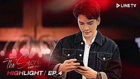 คืนนี้มารับของขวัญจากหนูนะคะ  | HIGHTLIGHT EP.4 |The Secret เกมรัก เกมลับ