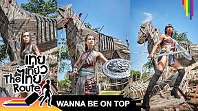 WANNA BE ON TOP #463 นักรบหญิงโรมัน | เทยเที่ยวไทย