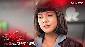 มีผัวคนเดียวกัน เดี๋ยวได้เจอกันแน่ค่ะ  | HIGHTLIGHT EP.4 |The Secret เกมรัก เกมลับ