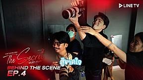 Behind The Scene EP.4 | The Secret เกมรัก เกมลับ