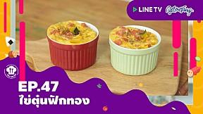 Tiny Recipe อาหารจานจิ๋ว SS.2 | EP.47 ไข่ตุ๋นฟักทอง