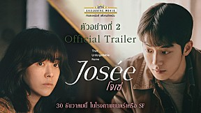 Josee โจเซ่ (Official Trailer 2)