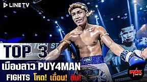 Max Muay Thai X LINE TV Highlight Ultimate Fight - TOP 3 เมืองลาวปุ๋ยโฟร์แมน