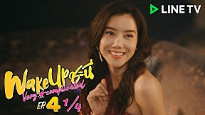 Wake Up ชะนี Very Complicated | EP.4 [1\/4]