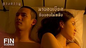 FIN | ฉันนอนคนเดียวมาตั้งแต่เด็กก็เลยไม่คุ้น | กรงกรรม KrongKam EP.9 | Ch3Thailand