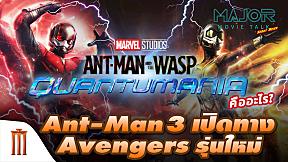 Quantumania คืออะไร? และ Ant-Man 3 จะเปิดทางให้ Avengers รุ่นใหม่ !? - Major Movie Talk [Short News]