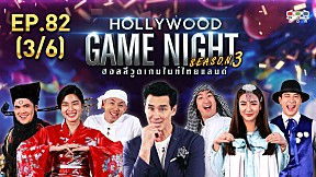 HOLLYWOOD GAME NIGHT THAILAND S.3 | EP.82 [3\/6]