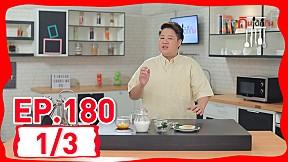 กินได้ก็กิน (ทำกินเอง) | EP.180 เมนู ขนมปังสังขยากายาโทสต์\/กระทงทองปลาดุกฟูผัดพริกขิง [1\/3]
