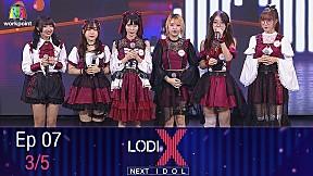 LODI X NEXT IDOL | Melt Mallow VS Siam Dream 28 ธ.ค. 63 [3\/5]