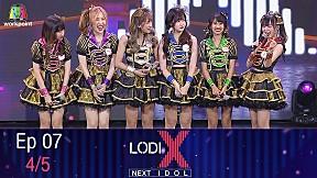 LODI X NEXT IDOL | Melt Mallow VS Siam Dream 28 ธ.ค. 63 [4\/5]