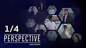 PERSPECTIVE   10 อันดับยอดนิยมแห่งปี 2020 [1\/4]