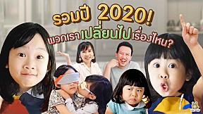 รวมปี 2020 พวกเราเปลี่ยนไปเรื่องไหนบ้าง
