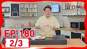 กินได้ก็กิน (ทำกินเอง) | EP.180 เมนู ขนมปังสังขยากายาโทสต์\/กระทงทองปลาดุกฟูผัดพริกขิง [2\/3]