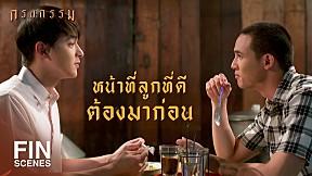 FIN | แต่งงานกันอย่างไม่มีทุนเป็นความรัก | กรงกรรม KrongKam EP.14 | Ch3Thailand