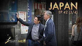 Leela Me I EP.42 ท่องเที่ยวประเทศ ญี่ปุ่น [3\/4]