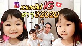 รวมคลิป IG ฮาๆ ในปี 2020