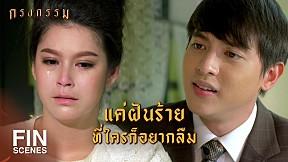 FIN   ความรักไม่มีวันตายหรอก   กรงกรรม KrongKam EP.17   Ch3Thailand
