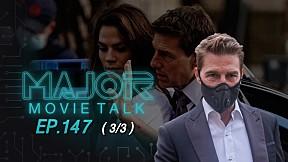 ผลกระทบหลัง Tom Cruise โวยทีมงานเรื่องมาตรการ COVID-19 - Major Movie Talk | EP.147 [3\/3]