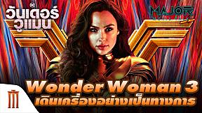 Wonder Woman 3 เดินเครื่องอย่าเป็นทางการ !! - Major Movie Talk [Short News]