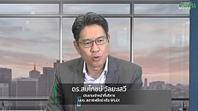 SFLEXเปิดเกมใหญ่ร่วมพันธมิตร I Exclusive Interview กูรูคนดัง
