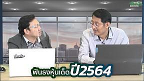 ฟันธงหุ้นเด็ดปี2564 I Exclusive Interview กูรูคนดัง [1I2]