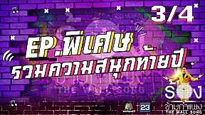 The Wall Song ร้องข้ามกำแพง | EP. พิเศษ รวมความสนุกท้ายปี | 31 ธ.ค. 63 [3\/4]