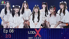 LODI X NEXT IDOL | S16 NEW GEN PROJECT 4 ม.ค. 64 [2\/3]