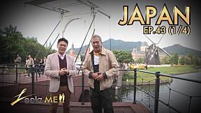 Leela Me I EP.43 ท่องเที่ยวประเทศ ญี่ปุ่น [1\/4]