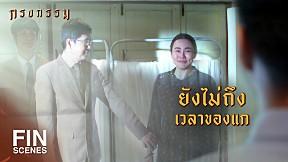 FIN | ยังมีคนที่รัก...รอแกอยู่ | กรงกรรม KrongKam EP.21 | Ch3Thailand