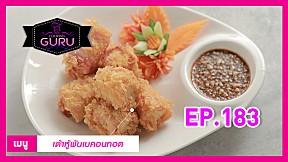 Cooking Guru | EP.183 เต้าหู้พันเบคอนทอด