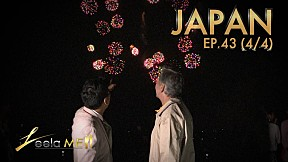 Leela Me I EP.43 ท่องเที่ยวประเทศ ญี่ปุ่น [4\/4]