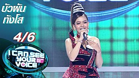 I Can See Your Voice -TH | EP.254 | บัวผัน ทังโส | 6 ม.ค. 64 [4\/6]