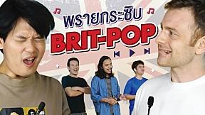 พรายกระซิบ EP.4 เพลง BRIT - POP