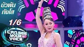 I Can See Your Voice -TH | EP.254 | บัวผัน ทังโส | 6 ม.ค. 64 [1\/6]