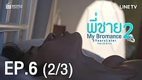 พี่ชาย My Bromance 2 : 5 Years later | EP.6 [2\/3]