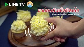 มาม่อนดับเบิ้ลชีสเค้ก Mamon double cheese Cake