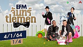 สำหรับผม แฟนคือ คนใช้ !! [1\/4] - EFM จันทร์tlemen (4\/01\/2021)